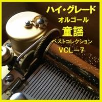オルゴールサウンド J-POP ハイ・グレード オルゴール作品集 童謡 ベストコレクションVOL-7