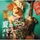 夏生奈苗 夏のメモリー(single version)