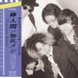 無礼メン 棒人間 (T-Groove Remix)