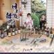 Paix2 日本酒で乾杯! (ふるさと鳥取 Version)