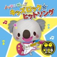 V.A. ノッテルぜい!!キッズロック☆ヒットソング