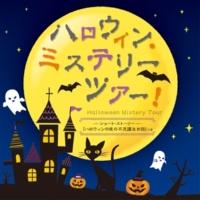 V.A. ハロウィン・ミステリーツアー!~ショート・ストーリー「ハロウィンの夜の不思議なお話」つき~