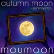 moumoon autumn moon -sentimental-