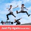 ヤルキスト Just Fly Again (Yaruki Mix)