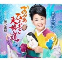 美山京子 おかめひょっとこ夫婦道/海の恋唄