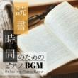 Relaxing Piano Crew 読書時間のためのピアノBGM