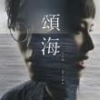 Khalil Fong Dear Ocean (feat. Diana Wang)