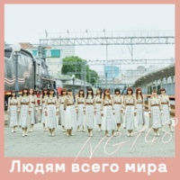 NGT48 世界の人へ (Special Edition)
