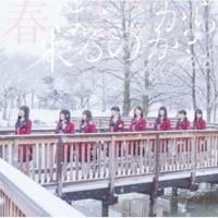 NGT48 春はどこから来るのか? (Type-A)