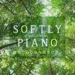 Relax α Wave Softly Piano ~ 疲れた心に染み渡るピアノ ~