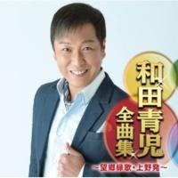 和田青児 和田青児全曲集 ~望郷縁歌・上野発~