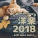 Party Town 心地いい気分になる洋楽2018 ~BEST GOOD MUSIC~