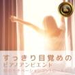 Relax α Wave すっきり目覚めのピアノアンビエント ~朝のモチベーションコントロールに~