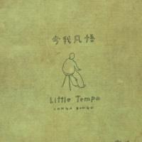 LITTLE TEMPO CONGABONGO(今我凡悟)