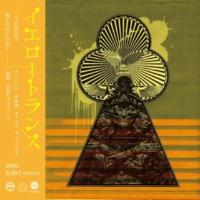 蜻蛉 Yellow Trance