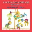 リラックスサウンドプロジェクト ママと赤ちゃんのための癒しの音楽 音のゆりかご メリーサウンド VOL-1
