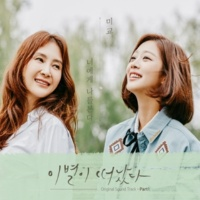 MIGYO Goodbye to goodbye OST PART. 1