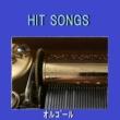 オルゴールサウンド J-POP オルゴール J-POP HIT VOL-568