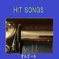 オルゴールサウンド J-POP マックスウェルズ・シルヴァー・ハンマー ~Maxwell's Silver Hammer~ Originally Performed By ビートルズ (オルゴール)