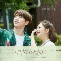 Yeim Goodbye to goodbye OST PART. 4