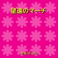 オルゴールサウンド J-POP 望遠のマーチ Originally Performed By BUMP OF CHICKEN (オルゴール)