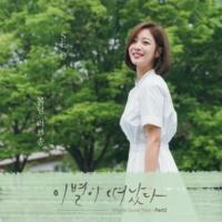 SE O Goodbye to goodbye OST PART. 2