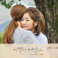 Monday Kiz Goodbye to goodbye OST PART. 5
