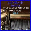 オルゴールサウンド J-POP ハイ・グレードオルゴール作品集 ママと赤ちゃんを癒すために…みんなのうた VOL-4