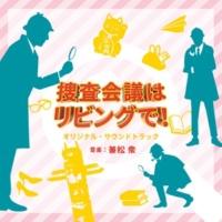 兼松衆 NHKプレミアムドラマ「捜査会議はリビングで!」オリジナル・サウンドトラック