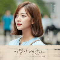 Mackelli Goodbye to goodbye OST PART. 6