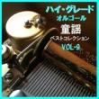 オルゴールサウンド J-POP ハイ・グレード オルゴール作品集 童謡 ベストコレクション VOL-9