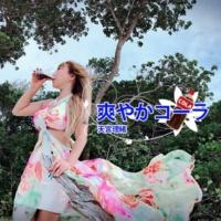 天宮理緒 末期の歌~for my brother-Instrumental-