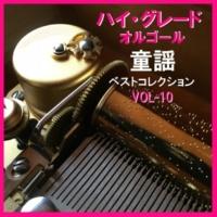 オルゴールサウンド J-POP 椰子の実 (オルゴール)