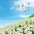 大島ミチル 劇場版 はいからさんが通る 後編 ~花の東京大ロマン~ オリジナル・サウンドトラック