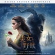 Luke Evans/ジョシュ・ギャッド/Ensemble - Beauty and the Beast/Emma Thompson/Ian McKellen/Stanley Tucci/Nathan Mack/Gugu Mbatha-Raw/ユアン・マクレガー 夜襲の歌