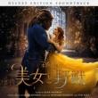ジョシュ・グローバン 美女と野獣 [オリジナル・サウンドトラック -デラックス・エディション- / 日本語版]