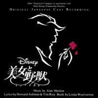 劇団四季 ディズニー・ブロードウェイ・ミュージカル 美女と野獣