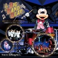 東京ディズニーシー 東京ディズニーシー ~ビッグバンドビート ~15周年アニバーサリー・バージョン~ [Tokyo DisneySea]