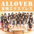 ALLOVER 友情エクスプレス