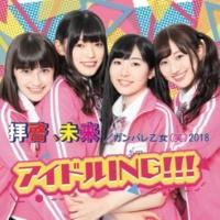アイドルING!!! 拝啓、未来 / ガンバレ乙女(笑)2018