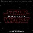ジョン・ウィリアムズ スター・ウォーズ: 最後のジェダイ [オリジナル・サウンドトラック]