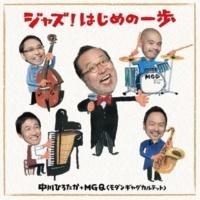 中川ひろたか+MGQ(モダンギャグカルテット) ジャズ!はじめの一歩