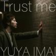 今井佑也 Trust me