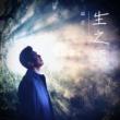 Phil Lam Sheng Zhi Song