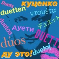 Gosha Kutsenko Du Eto!