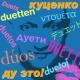 Gosha Kutsenko Kapli (feat. Jolka)