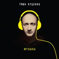 Gosha Kutsenko Muzyka