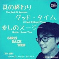 Girls Back Teen 夏の終わり / (I Had A) Good Time