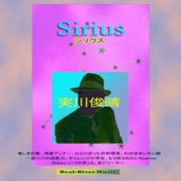 実川 俊晴 Sirius