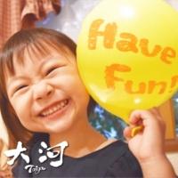 大河 Have Fun!